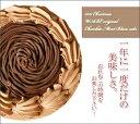 北海道チョコモンブラン 【贈り物に】6号18cm/高級チョコレート使用 2