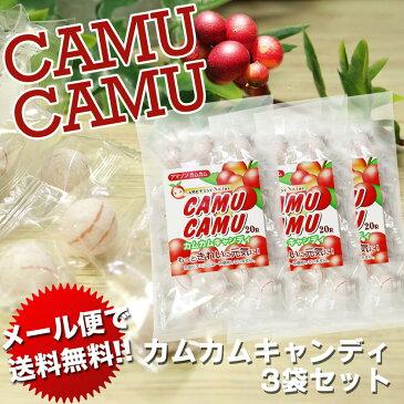 カムカム キャンディ 3袋セット(1袋54g 20粒) 目覚める酸っぱさ!! レモン果汁60倍のビタミC!スーパーフルーツ 果実 果物 お菓子 あめ キャンディ