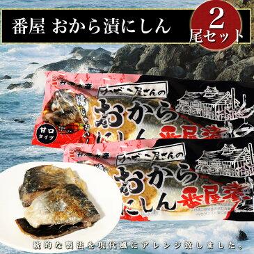 おから にしん 番屋漬 甘口タイプ 2尾セットお酒のおつまみにも最適! 鰊 ニシン かずのこ 北海道 魚 焼き魚