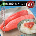 北海道産 塩たらこ 600g ご贈答用におすすめ タラコ たらこ 生たらこ 北海道 海産物 贈答 ギフト 贈り物 お歳暮