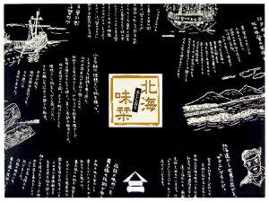北海味栞【井原水産】100g*4セットいくら、明太子、味付け数の子、子持ち昆布【送料無料】【福袋】