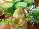 アスパラチーズプリン【北海道期間限定】北海道産濃厚なチーズとアスパラがプリンに!!すっごく...