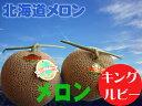 キングルビー最高級メロン【北海道美深メロン】贈答にもご家庭でも♪さっぱりとした甘さ!!