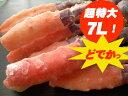 特大アブラガニポーション1k(生冷)一本がなまら太い!でかっ!ポーションだから食べやすい!送料無料【 ...