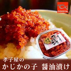 孝子屋の【かじかの子 醤油漬け】200gあっついご飯に最高!たらこより旨い!