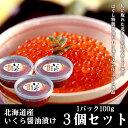 いくら醤油漬け 100g×3パック 北海道 ほっかいどう いくら イクラ お歳暮 ギフト ヤマニ 野口水産