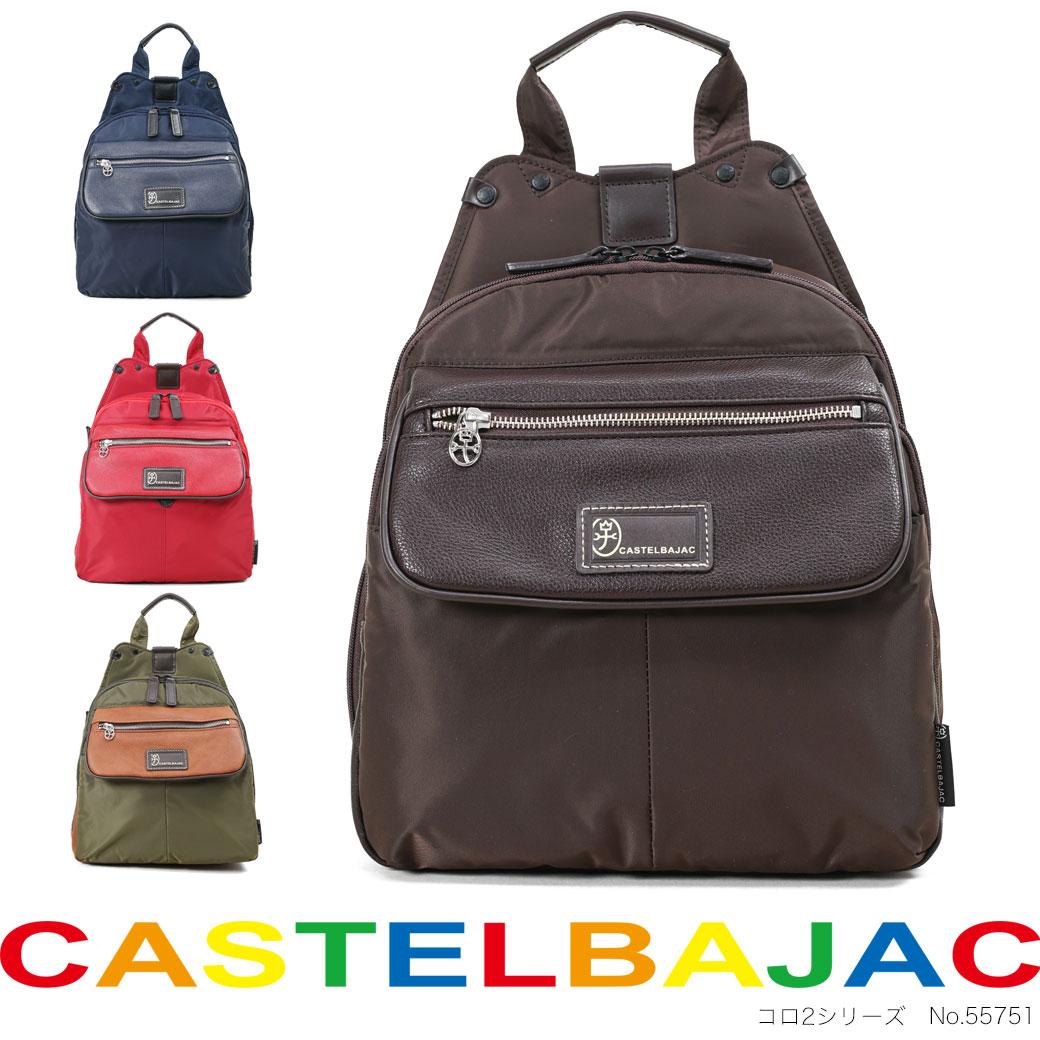 メンズバッグ, バックパック・リュック  CASTELBAJAC 2 55751