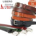 シンプルな中にも職人の技を込めて LIBERO ベルト メンズ LIBERO(リベロ) ベルトシリーズ 紳士ベルト LY-950L e4vyg