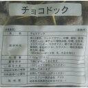 チョコドック 1100g(50本)×8P(P1550円税別)業務用 冷凍 ヤヨイ 2
