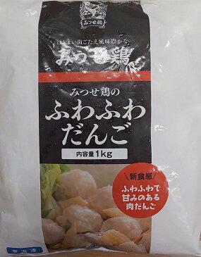 国産 みつせ鶏 の ふわふわ つみれ 1kg(約50個)×12P(P1370円税別)冷凍 ダシが良く出ます。当店定番です。
