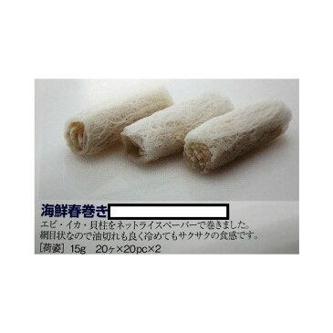 揚物 ラス 海鮮春巻き20個×40P(P650円)  業務用 ヤヨイ