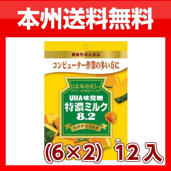 (本州送料無料)味覚糖 特濃ミルク8.2 カボチャミルク (6×2)12入