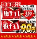 アイスクリーム!お取り寄せ商品!(25%OFF)森永製菓