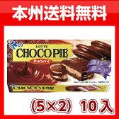 ロッテ 冬のチョコパイ (5×2)10入