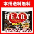 (特売!本州送料無料!)不二家 15枚 増量ハートチョコレート(ピーナッツ) 甘さひかえめ袋 (15×2)30入 *
