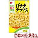 (本州送料無料) なとり JOLLYPACK バナナチップス (10×2)20入 その1