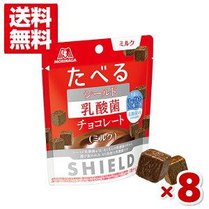 (メール便全国送料無料) 森永 シールド乳酸菌チョコレート ミルク 8入 (ポイント消化)