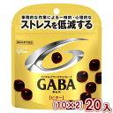 (本州送料無料) 江崎グリコ メンタルバランスチョコレート GABA ギャバ ビター (10×2)20入 (Y80)