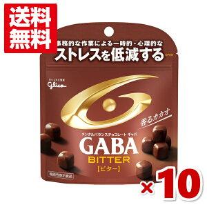 (メール便全国送料無料) 江崎グリコ メンタルバランスチョコレート GABA ギャバ ビタースタンドパウチ 10入(ポイント消化)