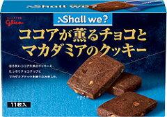 5入×16まで1個口でお送りできます!グリコ シャルウィ?ココアが薫るチョコとマカダミアのク...