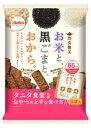 タニタ食堂監修のおやつ!4箱まで1個口でお送りできます!(28%OFF)栗山米菓 間食健美 黒ご...