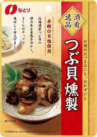 (本州送料無料) なとり 酒肴逸品 つぶ貝燻製 (5×2)10入