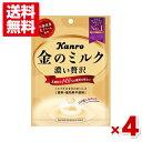 (メール便全国送料無料) カンロ 金のミルクキャンディ 4袋