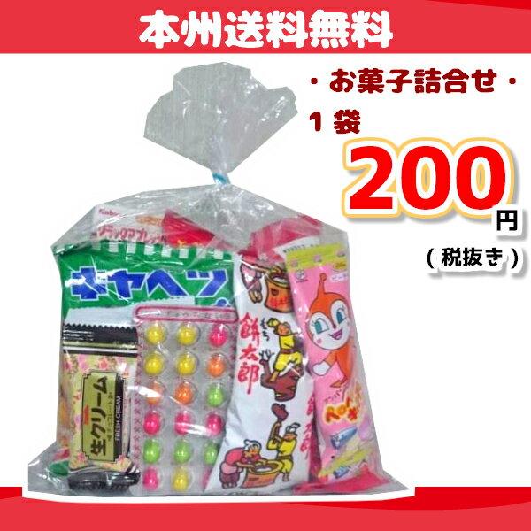 (本州送料無料) お菓子詰め合わせ 200円 ゆっくんにおまかせ駄菓子セット 100袋入.