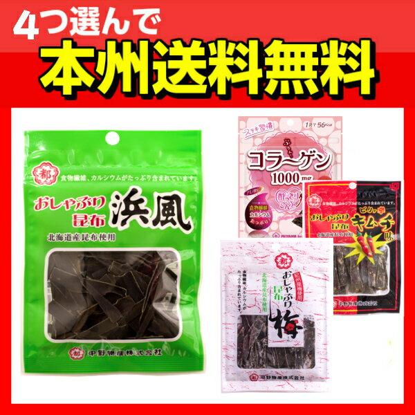 (4つ選んで本州一部) 中野物産 (おしゃぶり昆布・酢っきりこんぶ)(10×4)40入