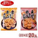 (本州一部送料無料)天乃屋香ばし醤油のおこげ煎餅・えびが香ばしおこげ煎餅(10×2)20入。