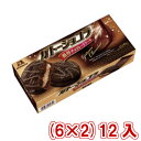 (本州送料無料) 森永 ガトーショコラ (6×2)12入 1