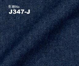 JATTS オーダージャケット生地番号J347-Jジャケット/綿 100% INDIGO染料使用・無地