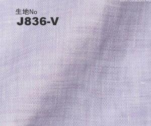 JATTS オーダーベスト生地番号J836-Vベスト/麻 100%・パープル無地