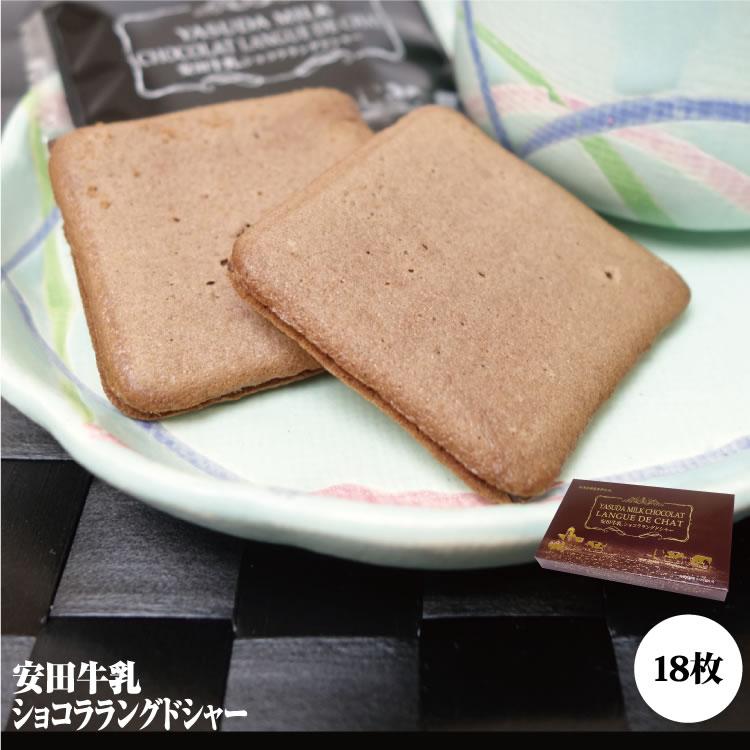 新潟 お土産 安田牛乳ショコララングドシャ 18個入