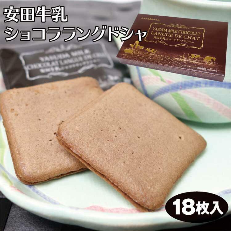 新潟 お土産 安田牛乳ショコララングドシャ 18個入 新潟みやげ おみやげ チョコ サンド クッキー 阿賀の郷