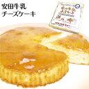 新潟 お土産 安田牛乳チーズケーキ 阿賀の郷産 安田牛乳 ベイクドチーズ 夢えちご 1