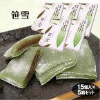 新潟 お土産 笹雪15個×5個 新潟みやげ おみやげ お米 コメ こしひかり コシヒカリ 餅 和菓子