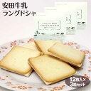 新潟 お土産 安田牛乳ラングドシャ12枚×3箱 ラング チョコ サンド 新潟みやげ おみやげ スイーツ 洋菓子