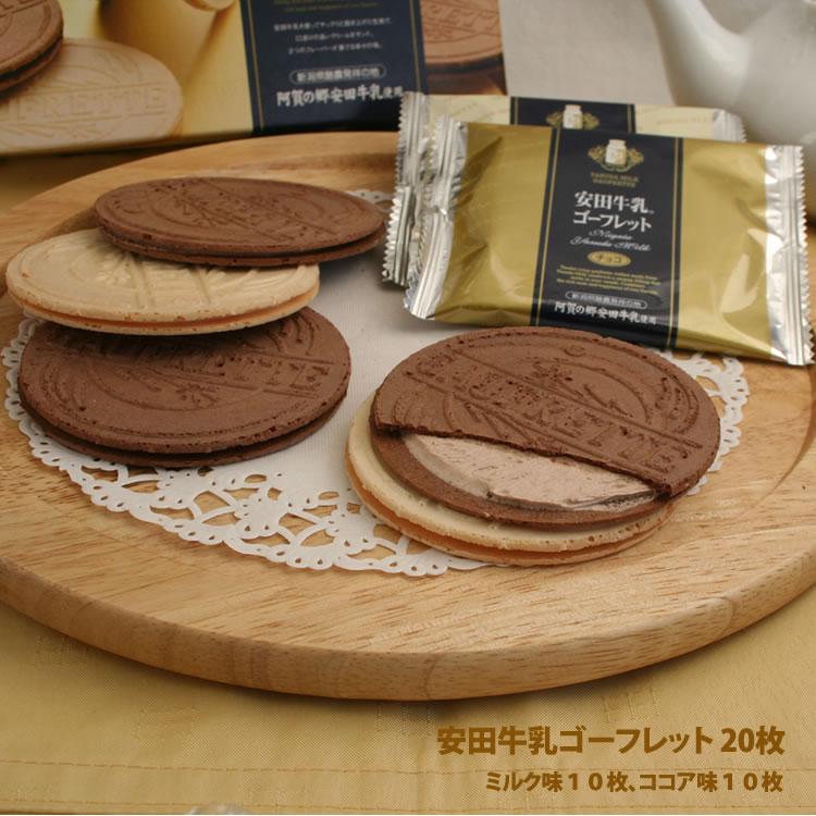 新潟 お土産 安田牛乳ゴーフレット20枚 ミルク味 ココア味 新潟みやげ 酪農