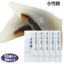 新潟 お土産 小雪餅 10個×5箱 新潟みやげ おみやげ 和菓子 餅 小豆 餡 夢えちご