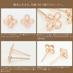 【meon...】K10ピンクゴールド職人が編みこんだ幸せのシンボル・ミル加工四つ葉のクローバープチピアス