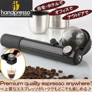 ハンドプレッソ(handpresso)/エスプレッソマシン/カプチーノ/カフェラテ/DHP-01/送料無料【ポイ...