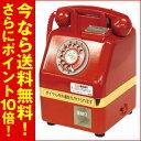 【ポイント10倍】【送料無料】蘇る!昭和名曲貯金箱「電話銀行」【代引き手数料無料】
