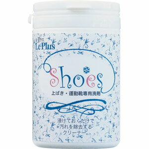 浸け置きだけできれいに靴専用洗浄剤(3個組)【代引き手数料無料】