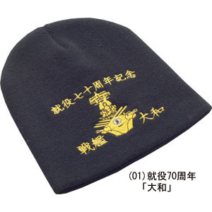 PX限定 大日本帝国海軍戦艦ニットキャップ【代引き手数料無料】