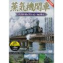 復活!C61 20蒸気機関車DVDセット(4枚組)【代引き手数料無料】