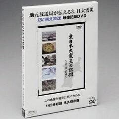 東日本大震災の記録 〜3・11宮城〜DVD【代引き手数料無料】