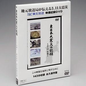 【ポイント10倍】東日本大震災の記録 〜3・11宮城〜DVD【代引き手数料無料】