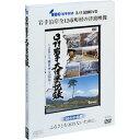3.11岩手・大津波の記録〜2011東日本大震災〜DVD【代引き手数料無料】