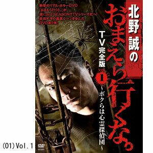 北野誠のおまえら行くなTV完全版 DVD【代引き手数料無料】